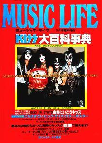 KISSファンのバイブル「MUSIC LIFE 臨時増刊 『KISS 大百科事典』」の復刻版が一般流通でも発売決定!