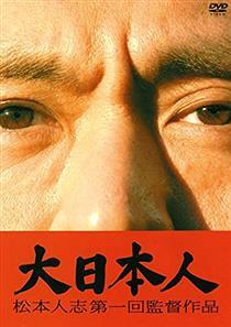 ビートたけし「俺映画全然見てないよ」 松本「じゃあワイもセンスだけで作ったろ!」