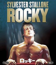 『ロッキー』とかいうボクシング映画wwwww