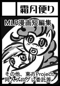 霜月便り(K1120、霜月廿日)