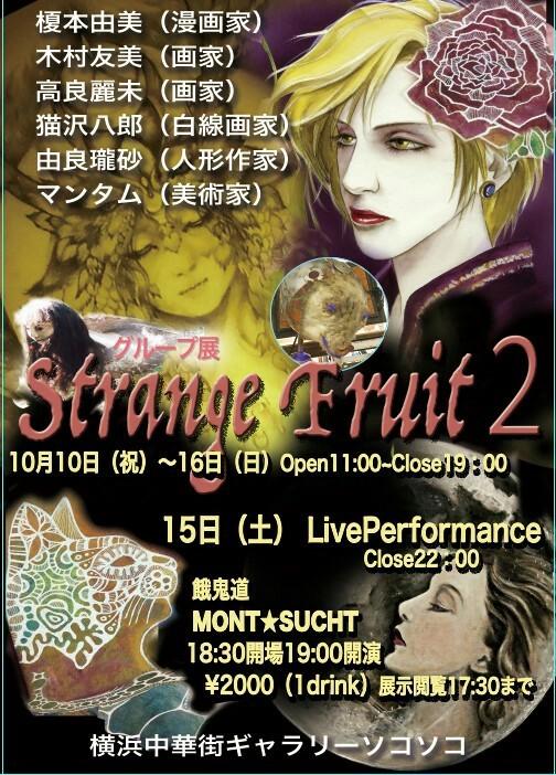 strangefruit2.jpg