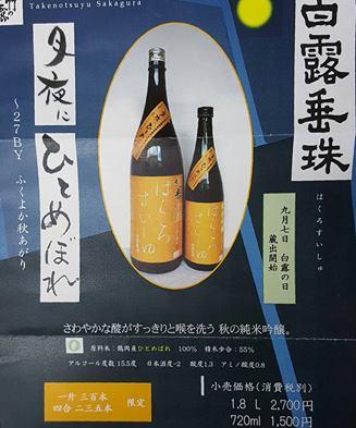 hakuro-tukuyohitomebore.jpg