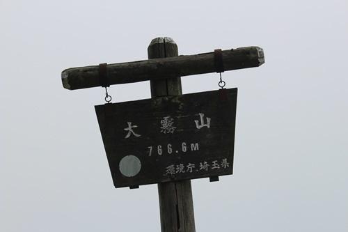大霧山27