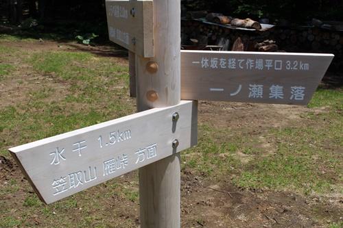 笠取山下山25