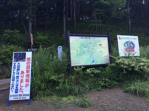 入笠山2登山口