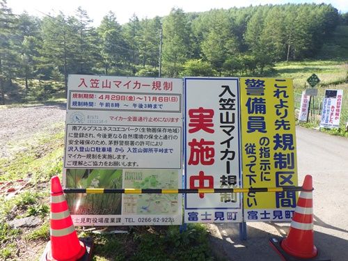 入笠山19