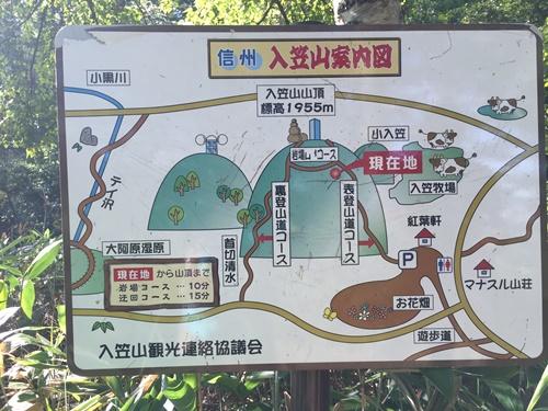 入笠山30