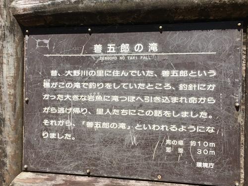 善五郎の滝19