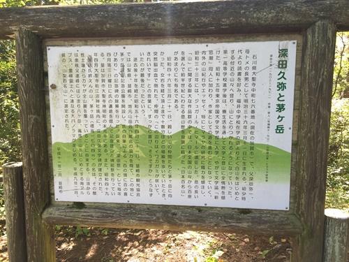 茅ヶ岳36