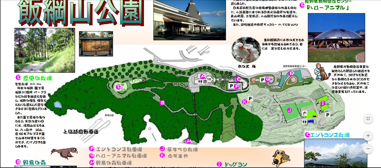 飯綱山公園を散策②(柴吉ちゃんと合流・歴史の広場)