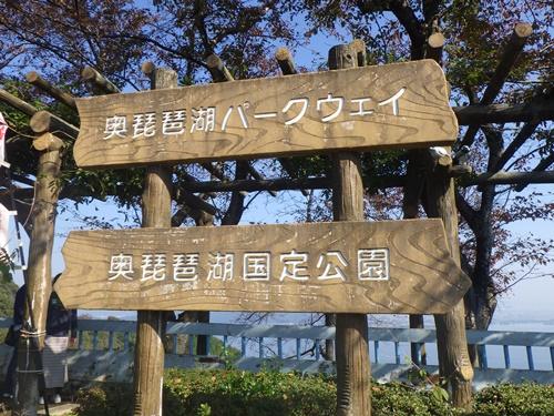 奥琵琶湖パークウェイ3