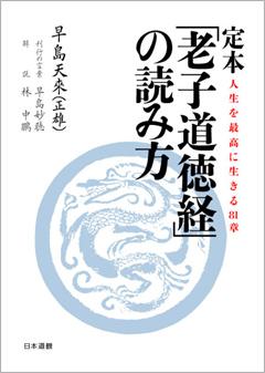 日本道観出版局の本のご紹介
