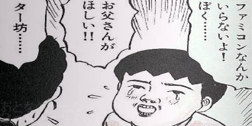 utsurundesu_famicom_hoshii_title.jpg