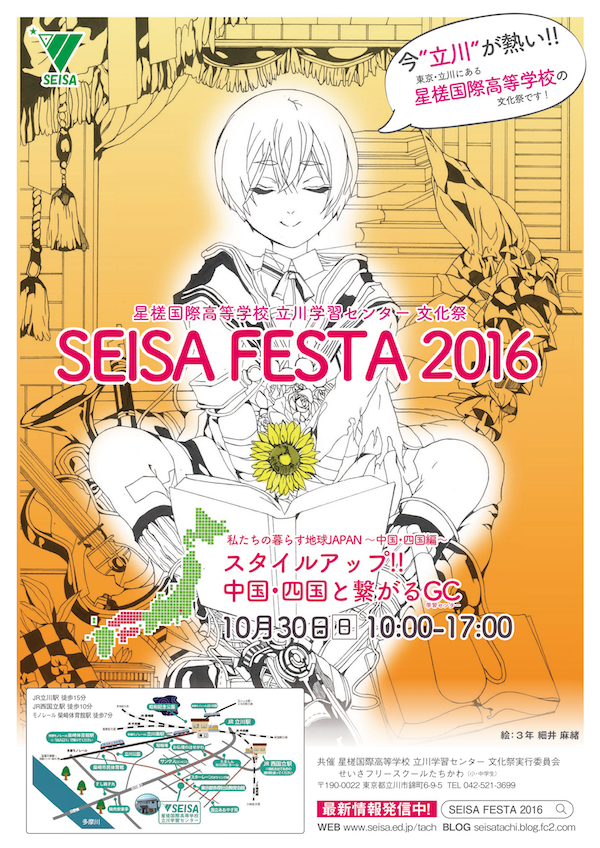 h28_fes_poster.png