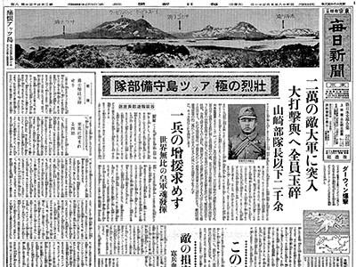 アッツ玉砕新聞記事