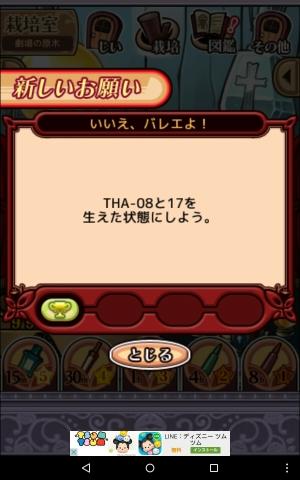 2016劇場の原木006