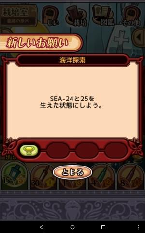 2016海洋の原木003