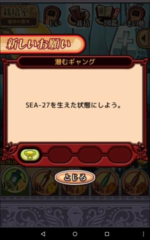2016海洋の原木015