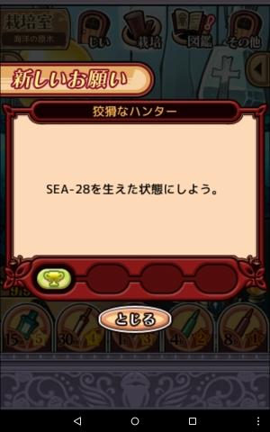 2016海洋の原木023
