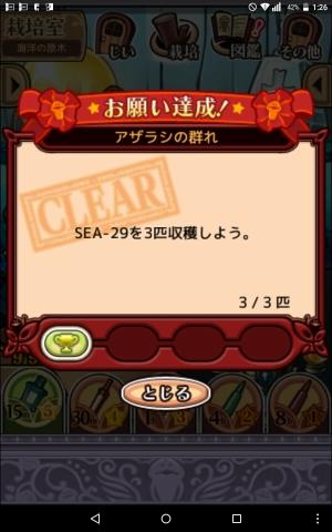 2016海洋の原木035
