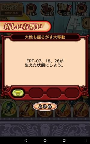 大地の原木2016_044