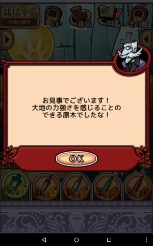 大地の原木2016_054