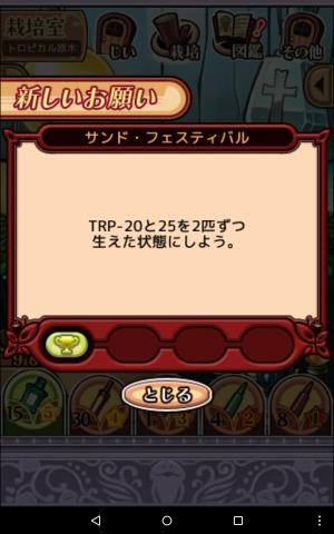 2016トロピカル原木021
