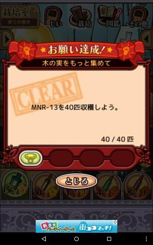 2016実りの原木064