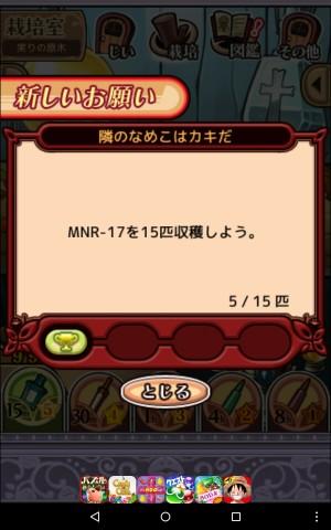 2016実りの原木067