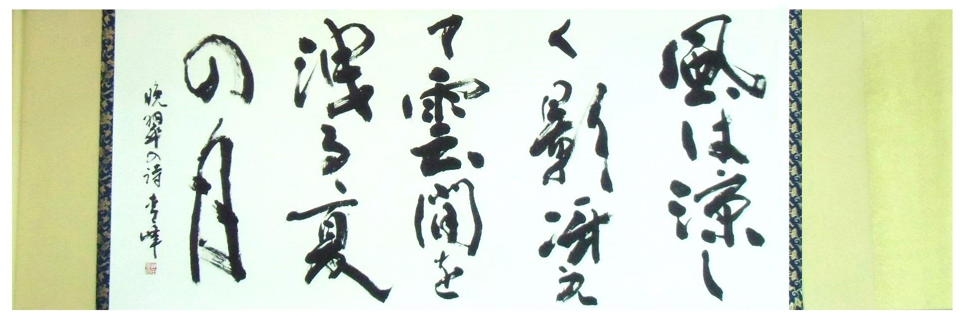 j-grand-prix-kakejiku-0001.jpg