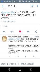 Screenshot_2016-10-21-15-33-01.png