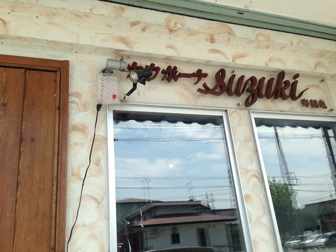 カウポーナSuzuki 寿鶴亀でランチ
