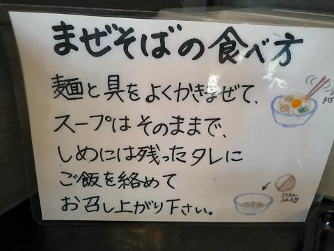 まぜそばの食べ方@麺屋八兵衛