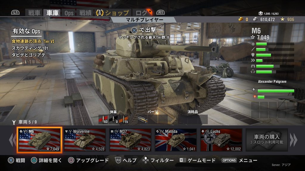 World of Tanks M6 90mm砲へ