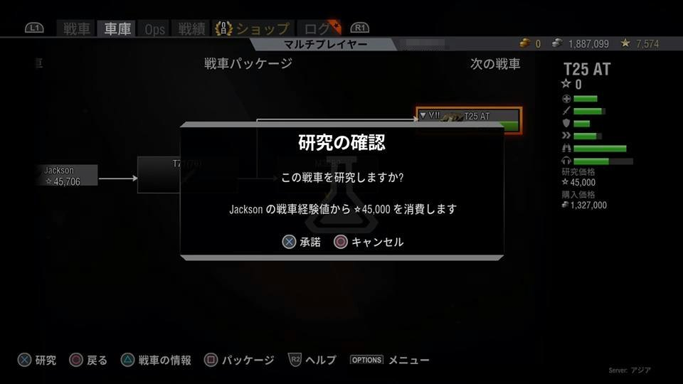 World of Tanks 目標