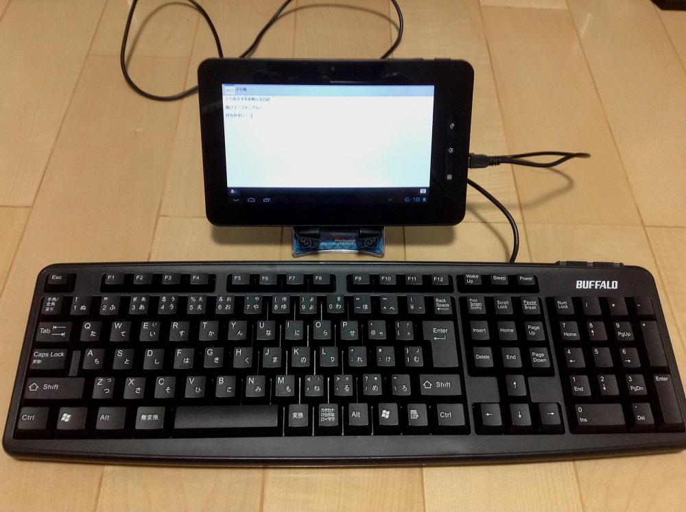 中華タブレットにキーボード接続した