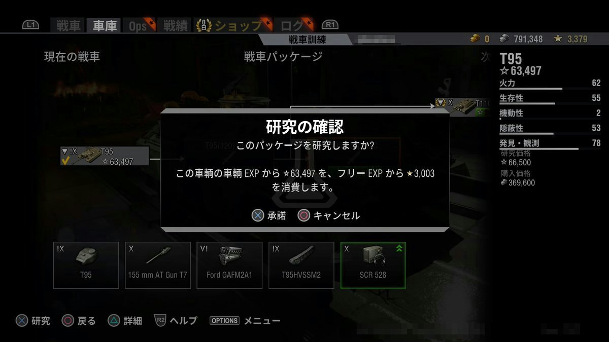 World of Tanks 目標達成