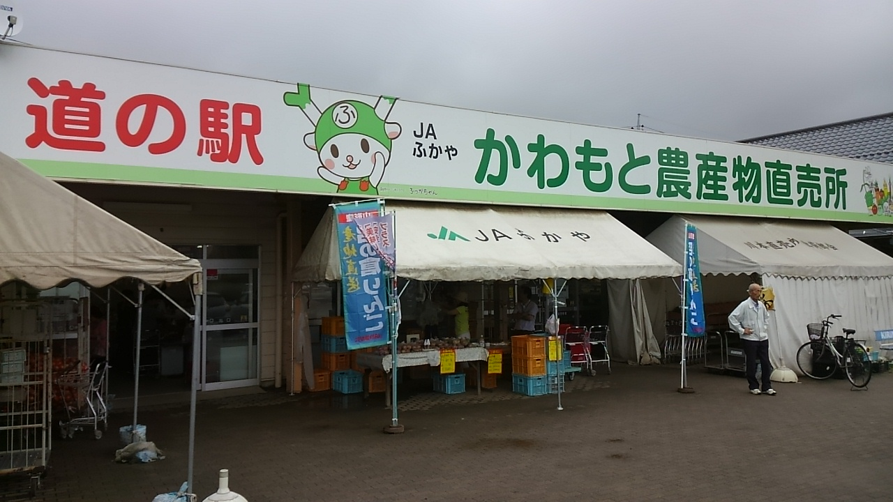 道の駅かわもと2016