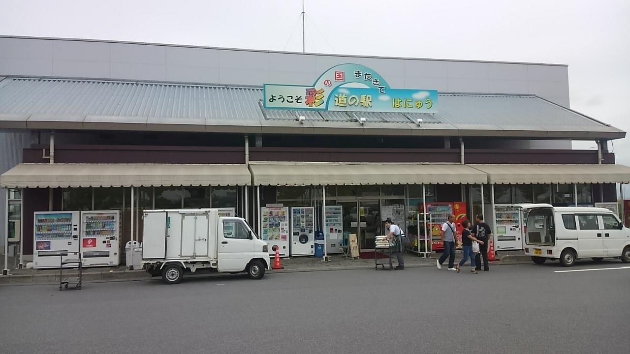 道の駅はにゅう2016