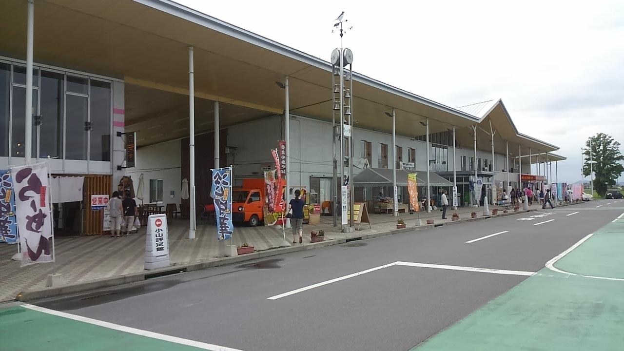 道の駅思川2016
