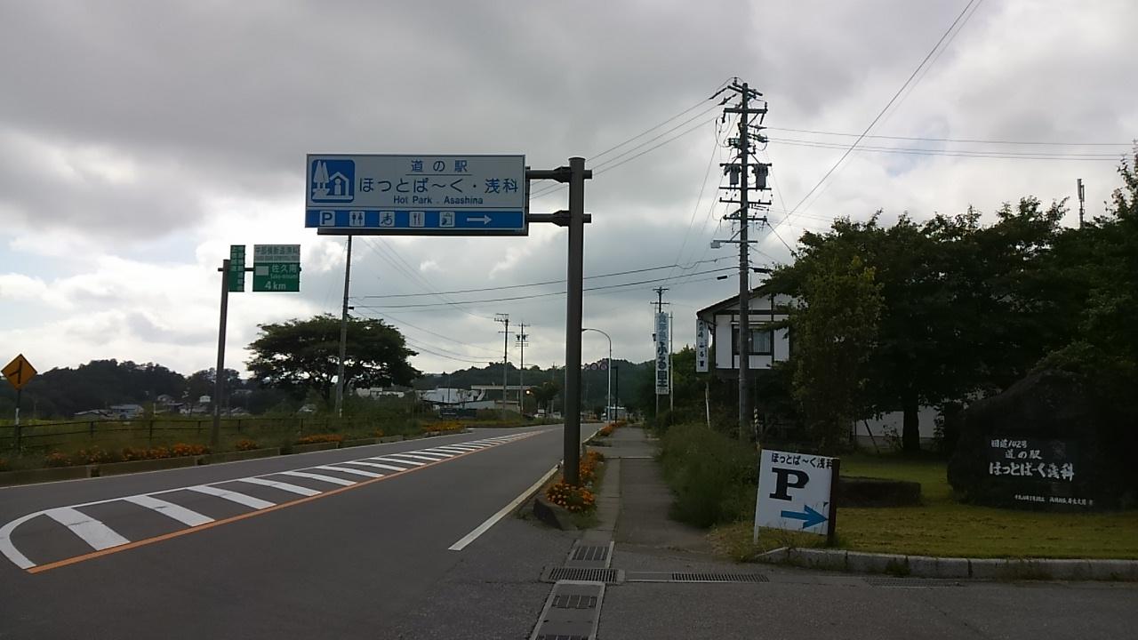 道の駅ほっとぱ~く浅科2016