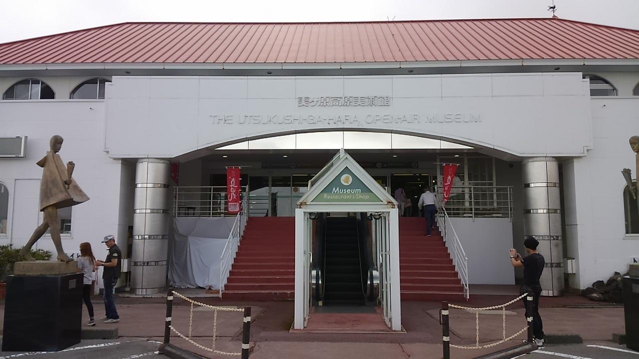 道の駅美ヶ原高原美術館