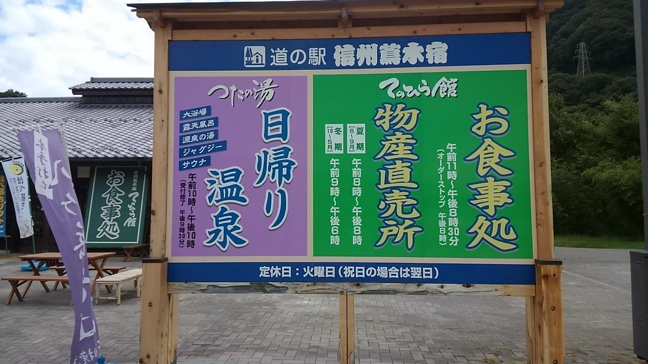 道の駅信州蔦木宿