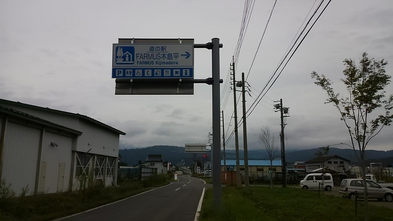 道の駅FARMUS木島平