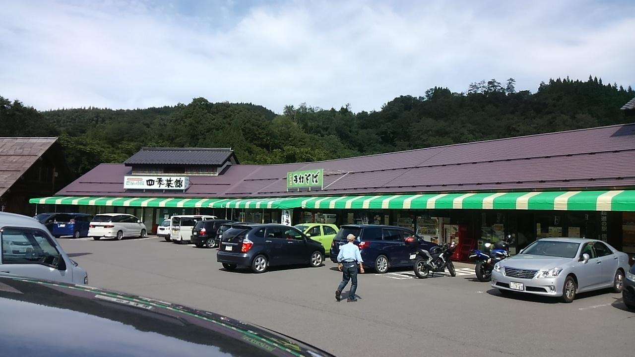 道の駅信州新町