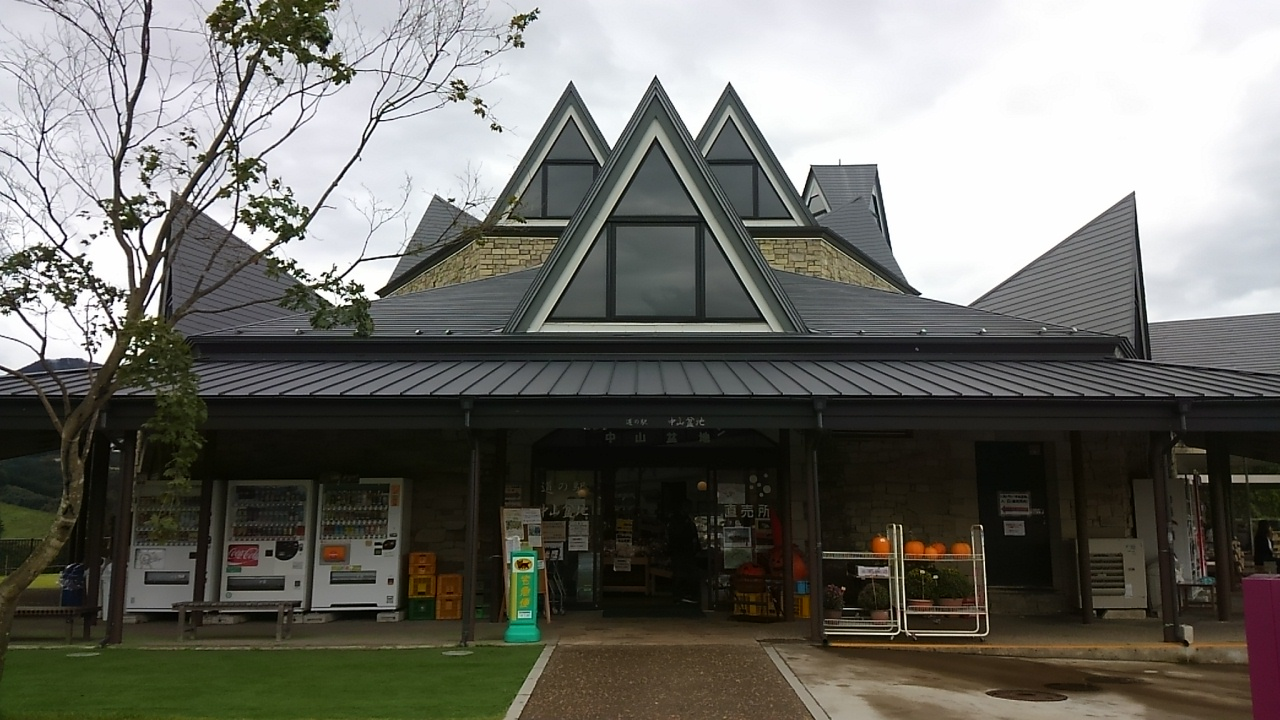 道の駅中山盆地2016