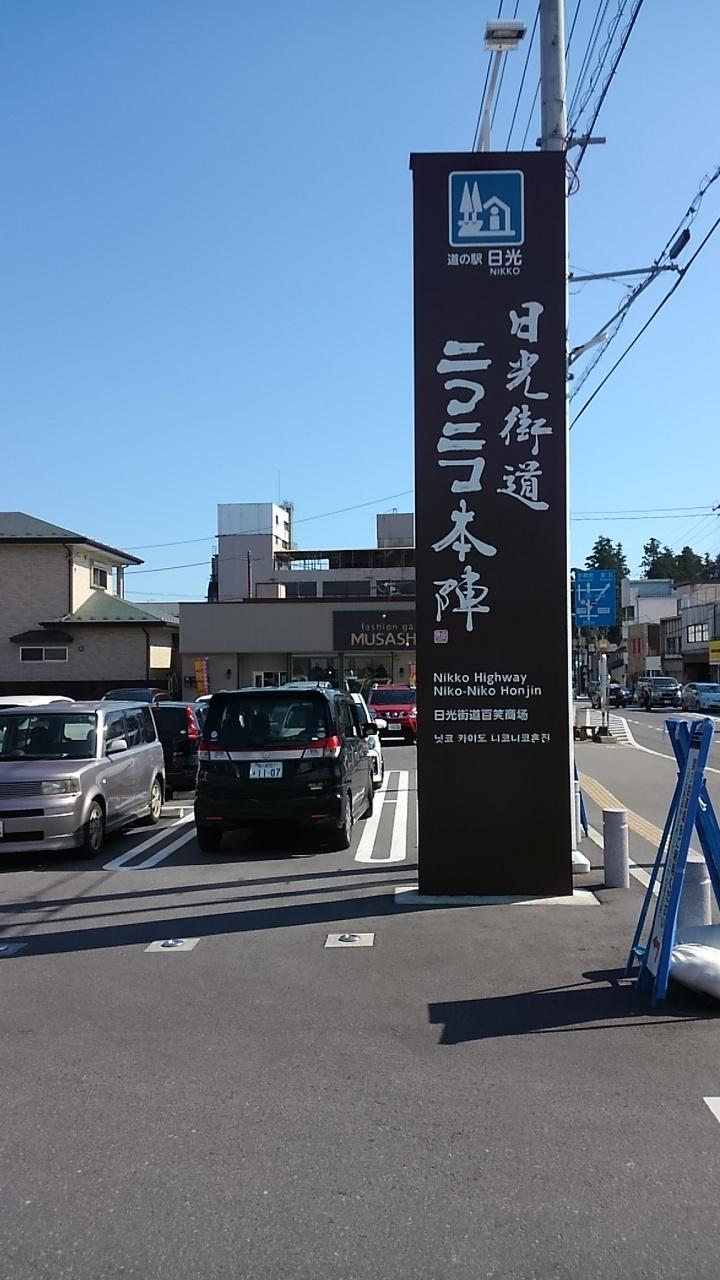 道の駅日光2016