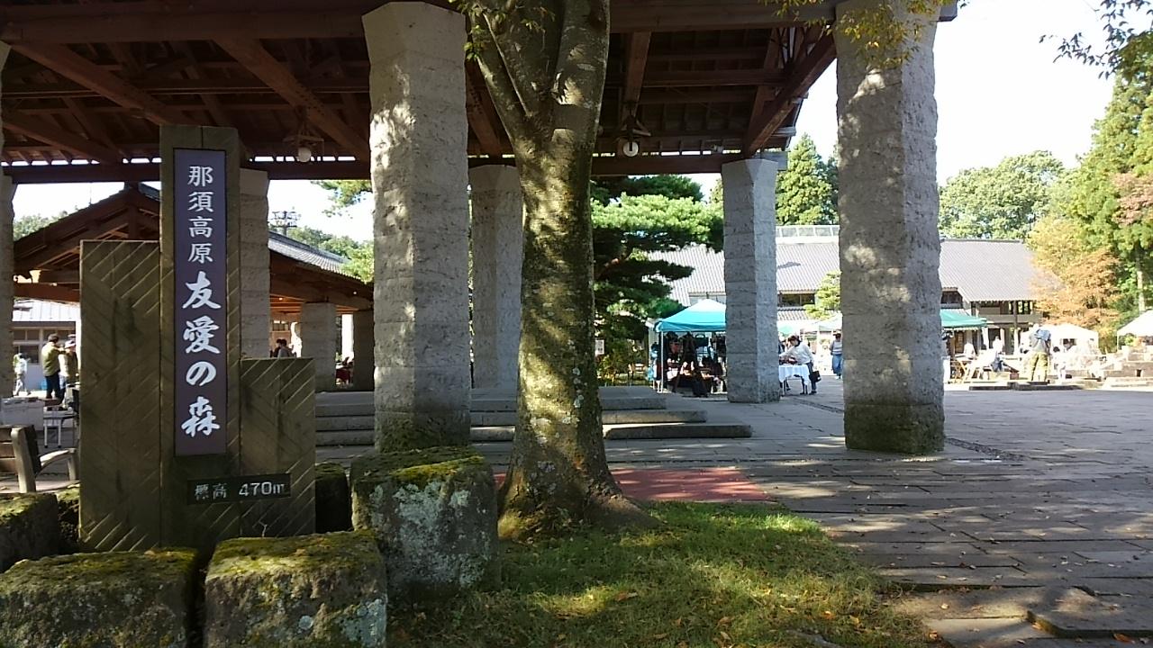 道の駅那須高原友愛の森2016
