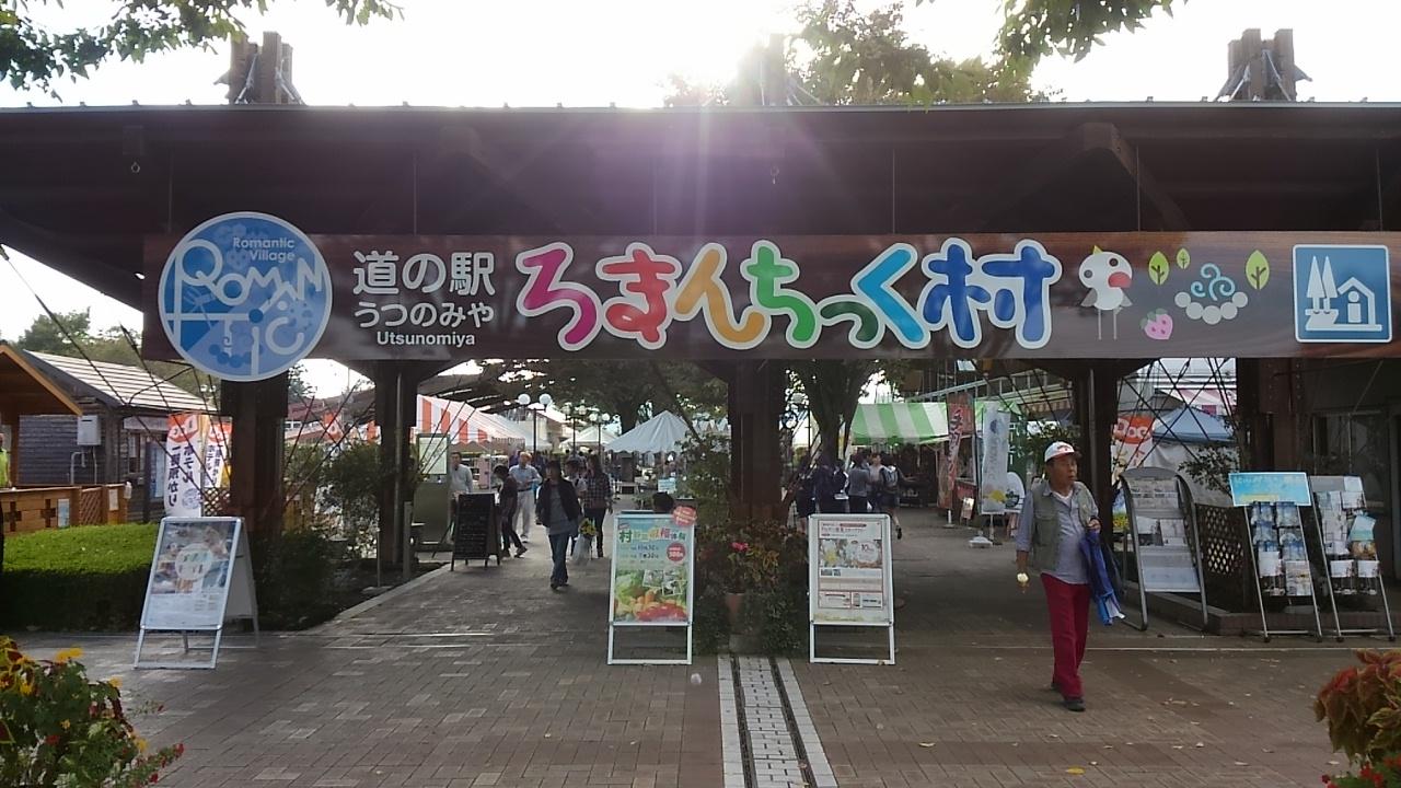 道の駅うつのみや・ろまんちっく村2016
