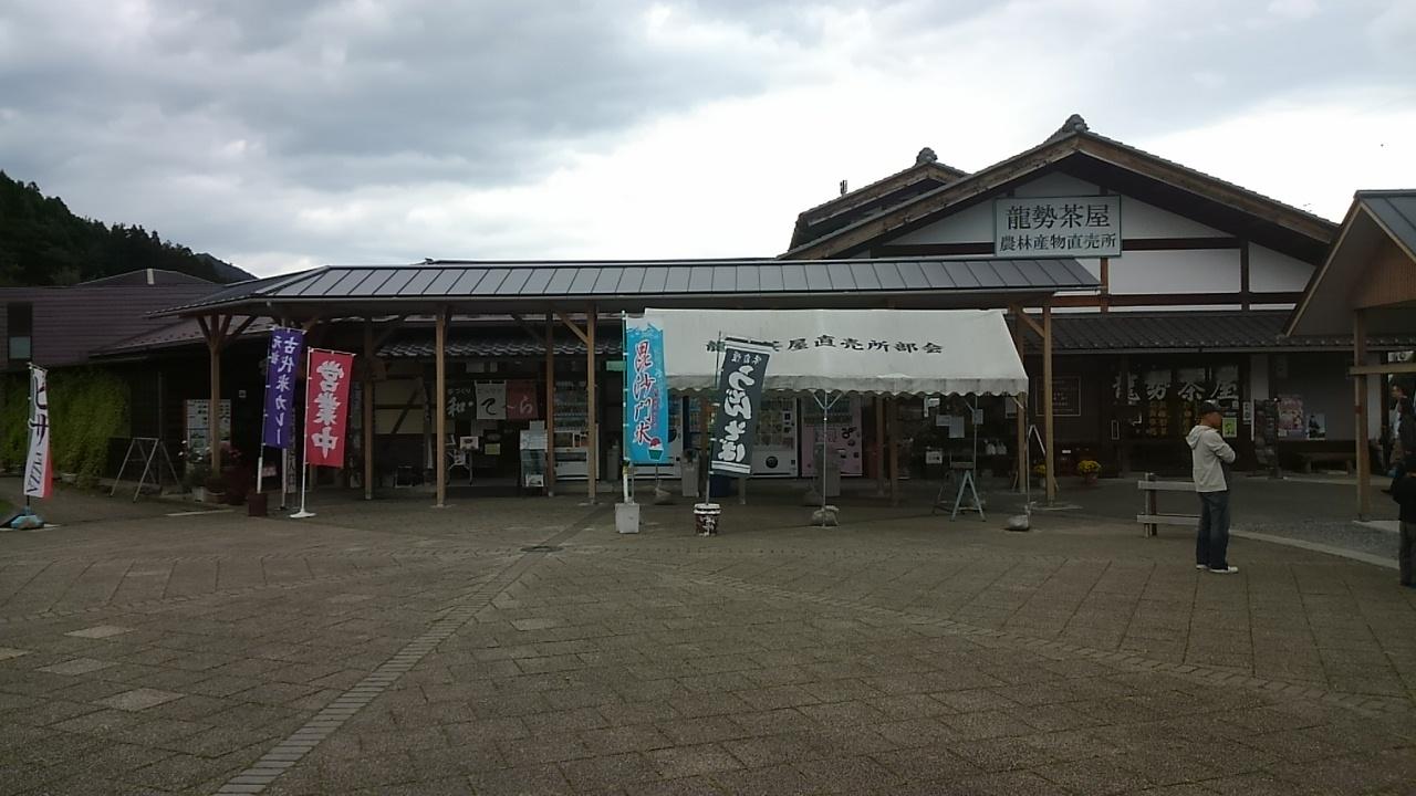 道の駅龍勢会館2016